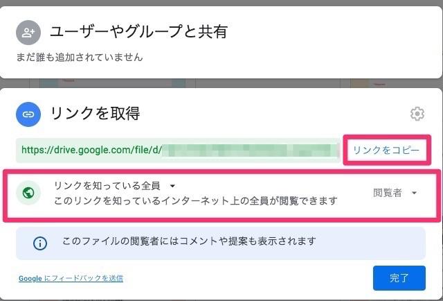 googledrive説明